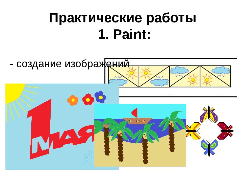 Практические работы 1. Paint: - создание изображений