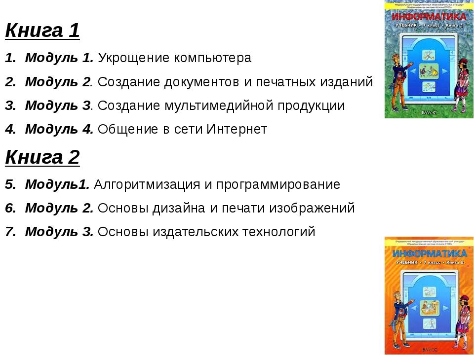 Книга 1 Модуль 1. Укрощение компьютера Модуль 2. Создание документов и печатн...