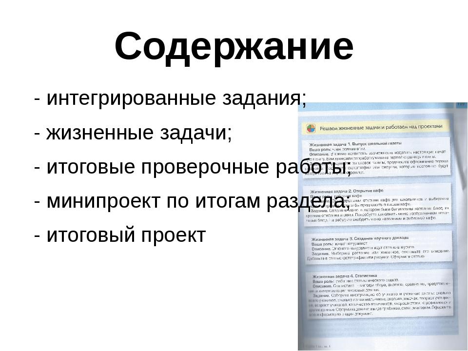 Содержание - интегрированные задания; - жизненные задачи; - итоговые провероч...