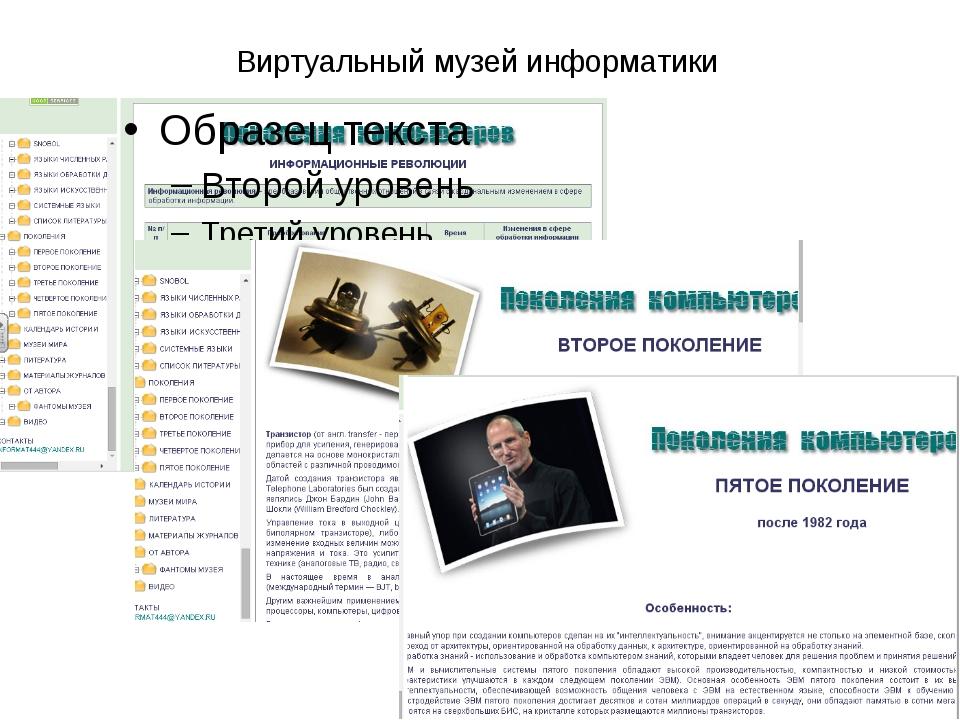 Виртуальный музей информатики