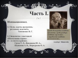 Мотивационная. 1.1 Цели, задачи, программа, регламент педсовета.  Тимошенко