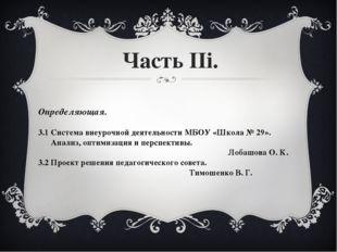 Определяющая. 3.1 Система внеурочной деятельности МБОУ «Школа № 29». Анализ,