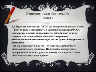1.1 Принять идеологию ФГОС по внеурочной деятельности. Внеурочная деятельн