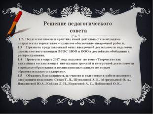 1.2. Педагогам школы в практике своей деятельности необходимо опираться на н