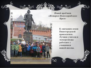 Новый предмет «История Нижегородского Края» К святыням земли Нижегородской пр