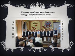 Славная традиция нашей школы – конкурс патриотической песни . Л У Ч Ш И Е Т Р