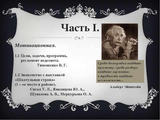 Мотивационная. 1.1 Цели, задачи, программа, регламент педсовета.  Тимошенко...