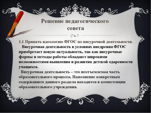 1.1 Принять идеологию ФГОС по внеурочной деятельности. Внеурочная деятельн...