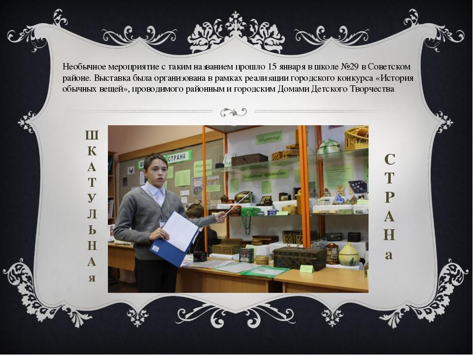 Необычное мероприятие с таким названием прошло 15 января в школе №29 в Советс...