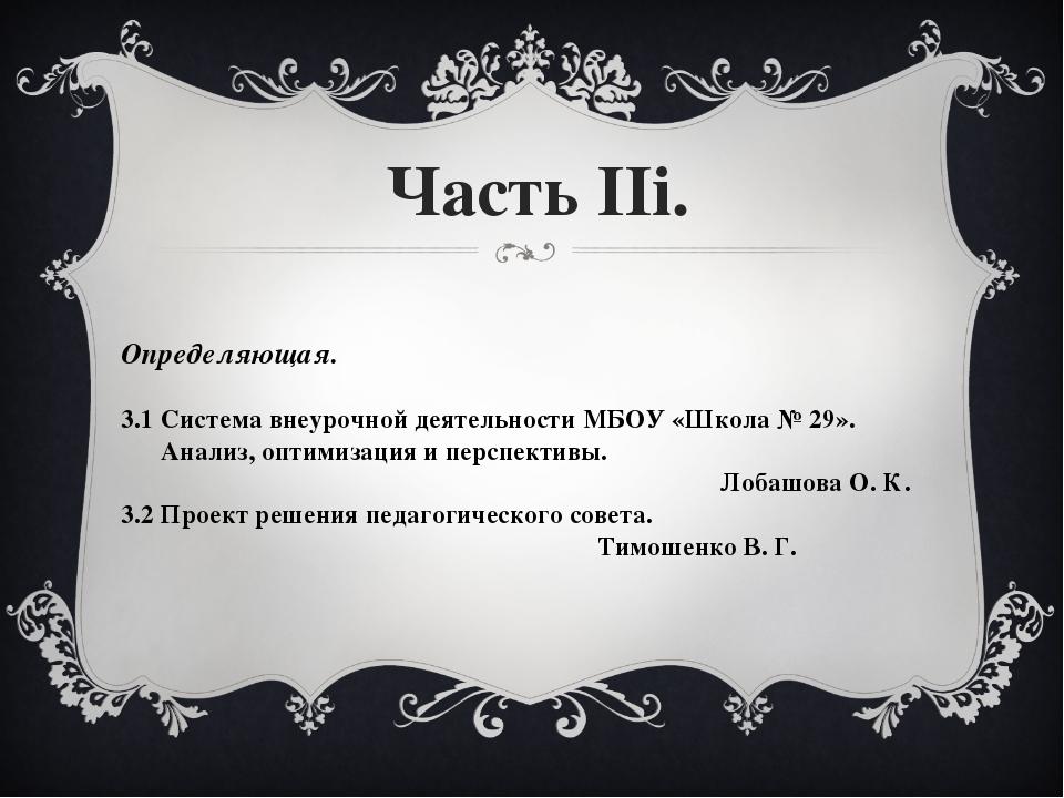Определяющая. 3.1 Система внеурочной деятельности МБОУ «Школа № 29». Анализ,...