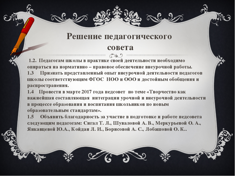 1.2. Педагогам школы в практике своей деятельности необходимо опираться на н...
