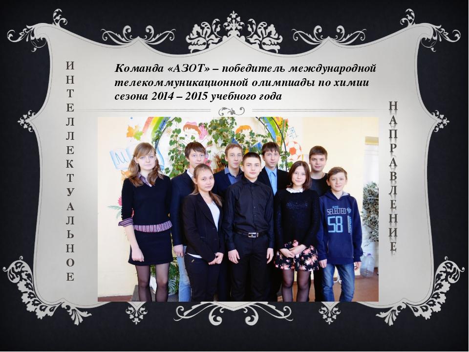 Команда «АЗОТ» – победитель международной телекоммуникационной олимпиады по х...