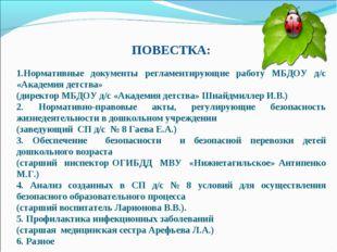 ПОВЕСТКА: Нормативные документы регламентирующие работу МБДОУ д/с «Академия д