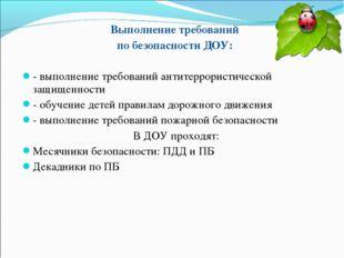 Выполнение требований по безопасности ДОУ: - выполнение требований антитеррор