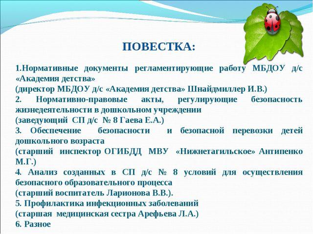 ПОВЕСТКА: Нормативные документы регламентирующие работу МБДОУ д/с «Академия д...