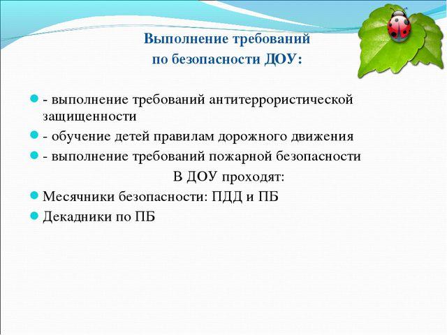 Выполнение требований по безопасности ДОУ: - выполнение требований антитеррор...