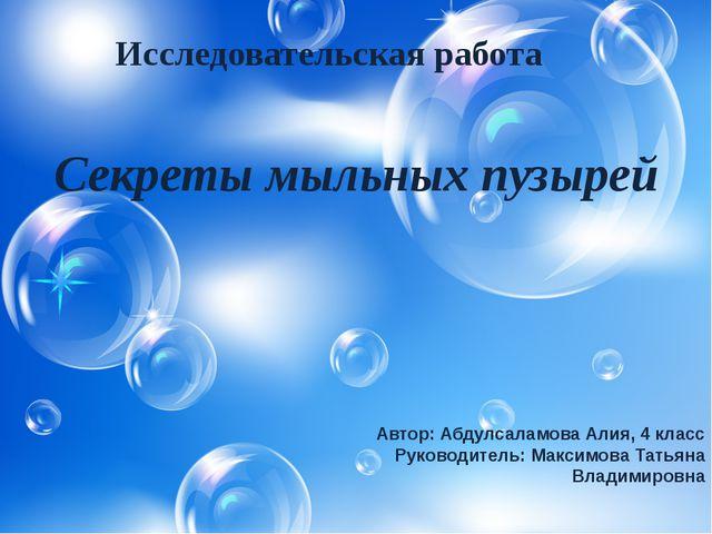 Исследовательская работа Секреты мыльных пузырей Автор: Абдулсаламова Алия,...