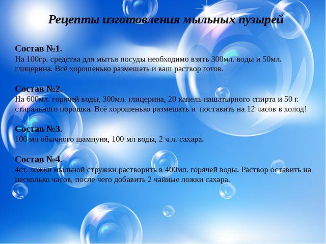 Рецепты изготовления мыльных пузырей Состав №1. На 100гр. средства для мытья...