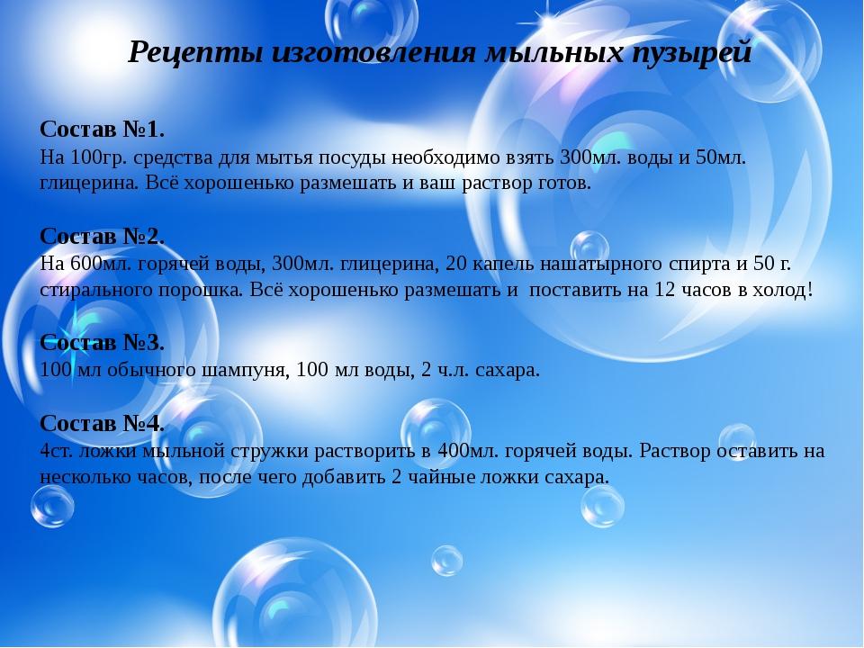 Мыльные пузыри состав домашние условия