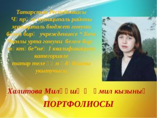 Татарстан Республикасы Чүпрәле муниципаль районы муниципаль бюджет гомуми бел