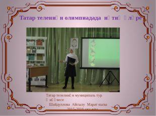 Татар теленнән олимпиадада нәтиҗәләре Татар телелннән муниципаль тур җиңүчесе