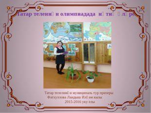 Татар теленнән олимпиадада нәтиҗәләре Татар телелннән муниципаль тур призеры