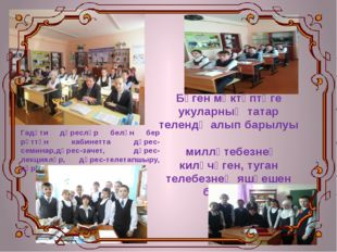 Бүген мәктәптәге укуларның татар телендә алып барылуы милләтебезнең киләчәге