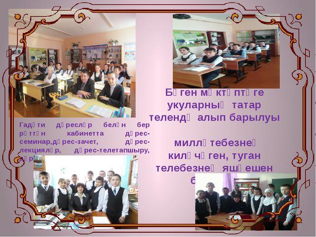 Бүген мәктәптәге укуларның татар телендә алып барылуы милләтебезнең киләчәге...
