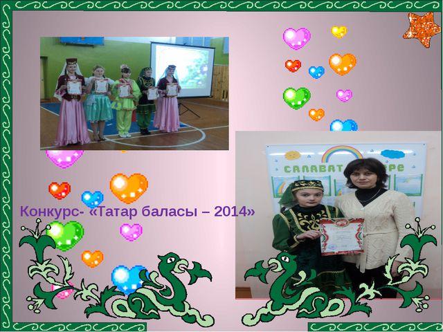 Конкурс- «Татар баласы – 2014»