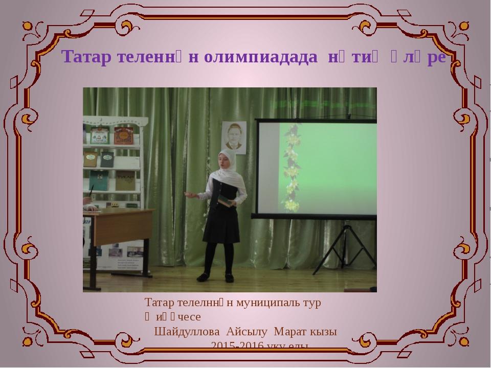 Татар теленнән олимпиадада нәтиҗәләре Татар телелннән муниципаль тур җиңүчесе...