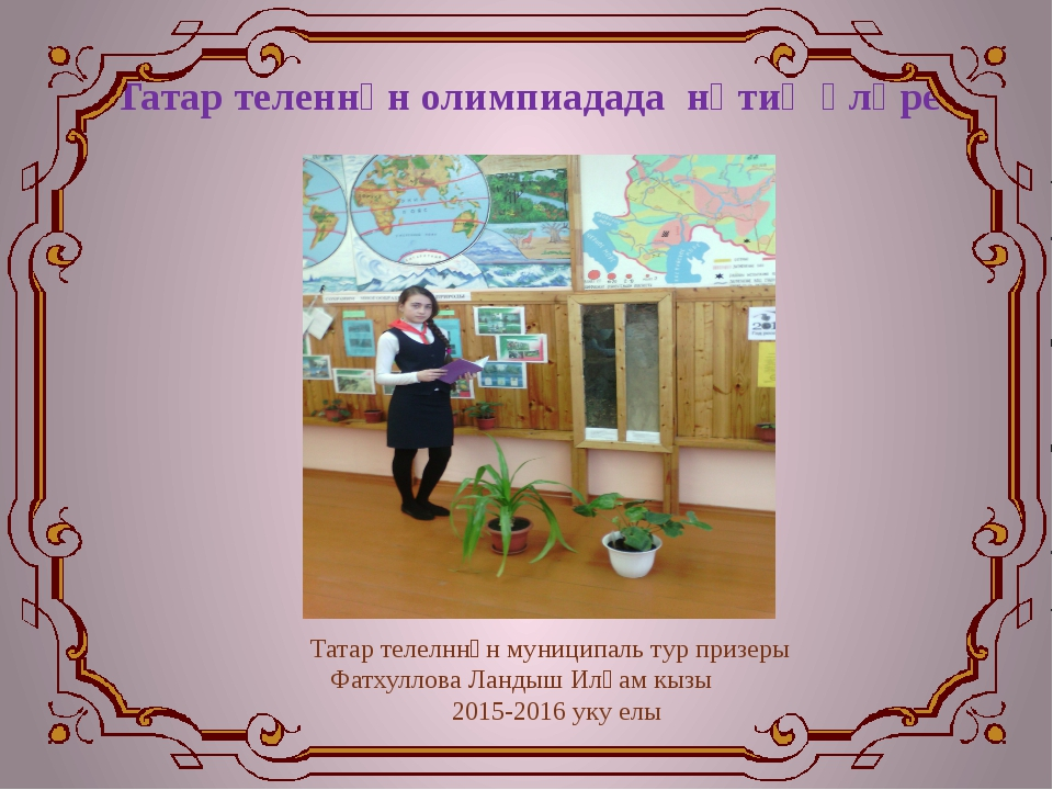 Татар теленнән олимпиадада нәтиҗәләре Татар телелннән муниципаль тур призеры...