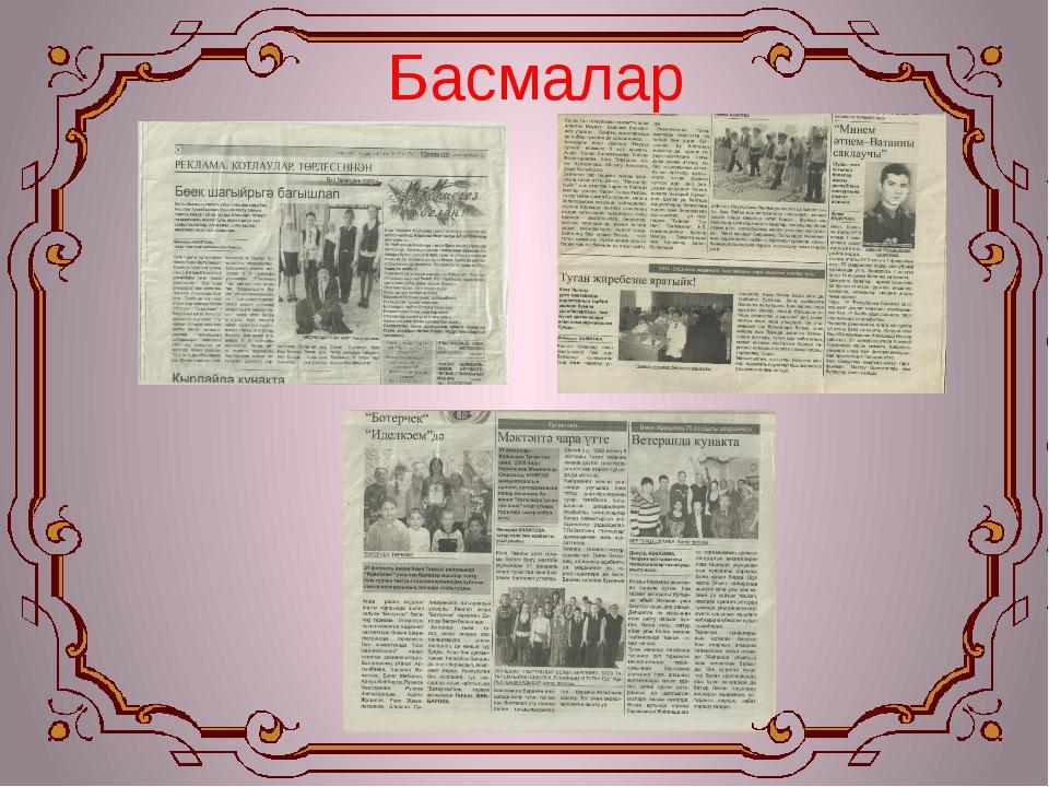 Басмалар