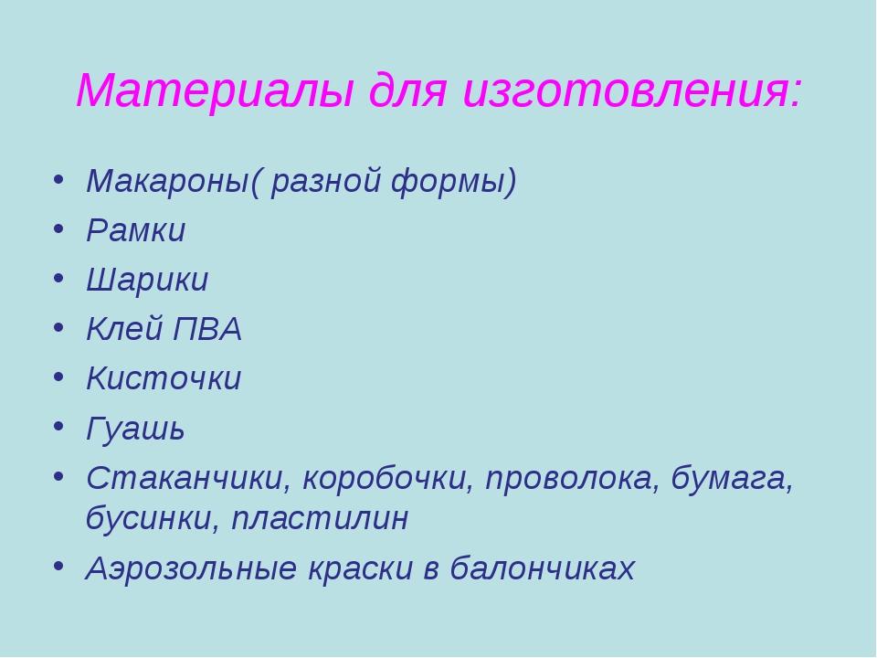 Материалы для изготовления: Макароны( разной формы) Рамки Шарики Клей ПВА Кис...