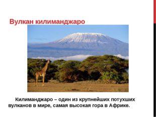 Вулкан килиманджаро Килиманджаро – один из крупнейших потухших вулканов в