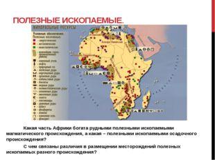 ПОЛЕЗНЫЕ ИСКОПАЕМЫЕ.  Какая часть Африки богата рудными полезными ископаем