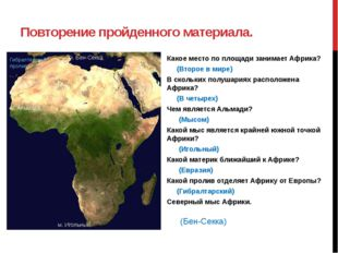 Повторение пройденного материала.  Какое место по площади занимает Африка?