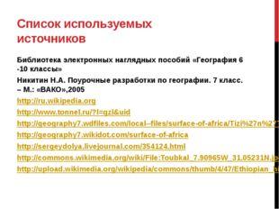 Список используемых источников Библиотека электронных наглядных пособий «Гео