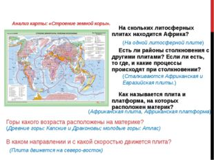 Анализ карты: «Строение земной коры». На скольких литосферных плитах находи