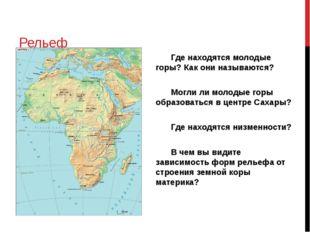 Рельеф Где находятся молодые горы? Как они называются?  Могли ли молод