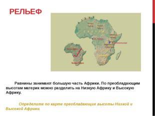 РЕЛЬЕФ          Равнины занимают большую часть Африки. По преобладающим высо