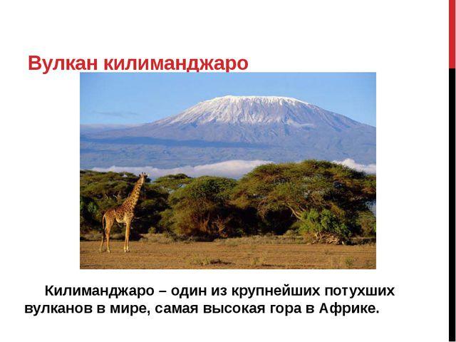Вулкан килиманджаро Килиманджаро – один из крупнейших потухших вулканов в...