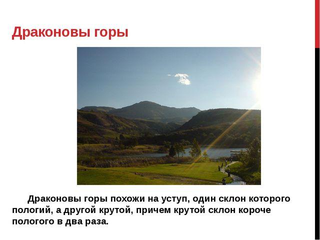 Драконовы горы Драконовы горы похожи на уступ, один склон которого пологий...