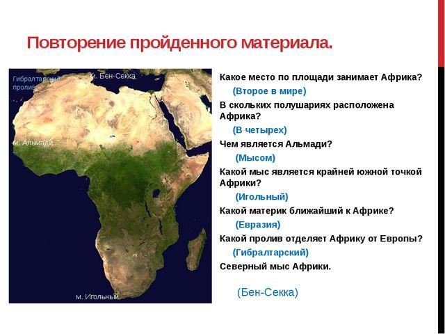 Повторение пройденного материала.  Какое место по площади занимает Африка?...