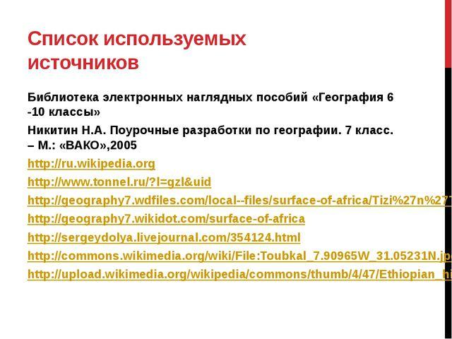 Список используемых источников Библиотека электронных наглядных пособий «Гео...