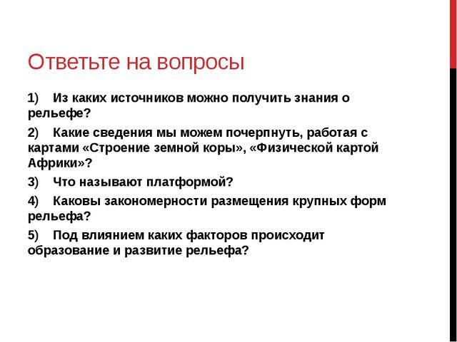 Ответьте на вопросы 1) Из каких источников можно получить...