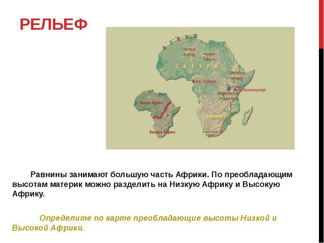 РЕЛЬЕФ          Равнины занимают большую часть Африки. По преобладающим высо...