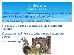 3. Задача (задача – шутка)  - Кто первый «прибежит» к нам на урок из «Лесной