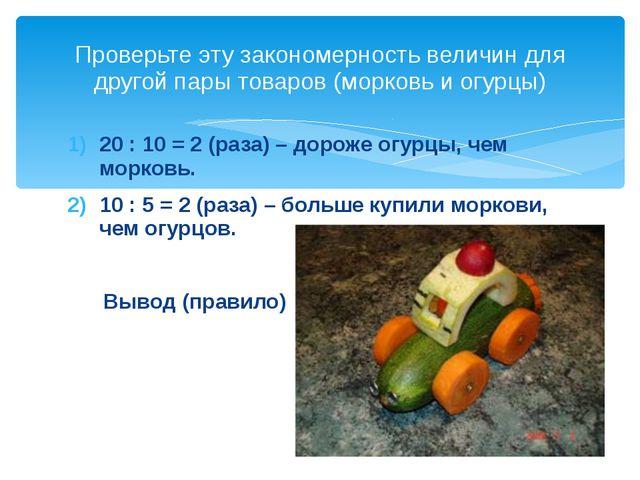 Проверьте эту закономерность величин для другой пары товаров (морковь и огурц...