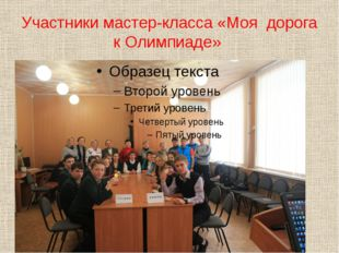Участники мастер-класса «Моя дорога к Олимпиаде»