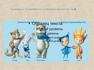 Талисманы Олимпийских и Паралимпийских игр 2014.